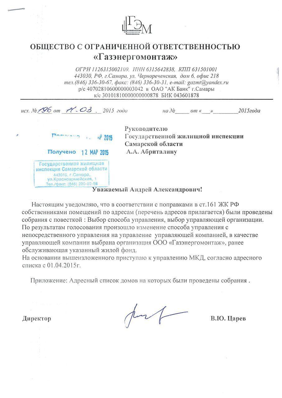 договор энергоснабжения образец 2015